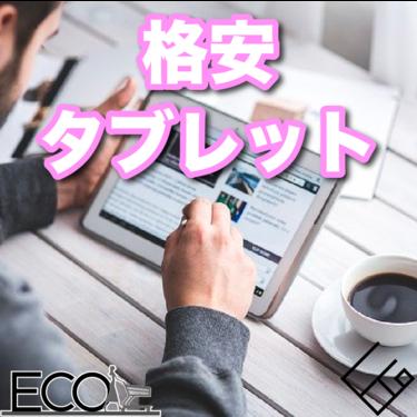 格安タブレットおすすめ人気ランキング10【コスパ最強な安いタブレット】