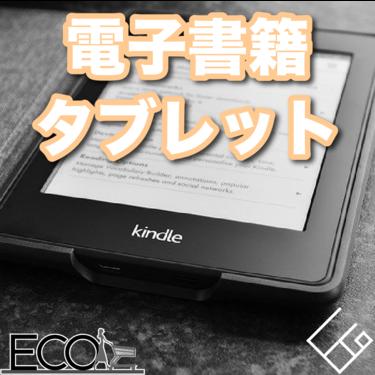 電子書籍タブレットおすすめ人気10【カラーで漫画や本を読もう/Kindleも鮮やかに!】