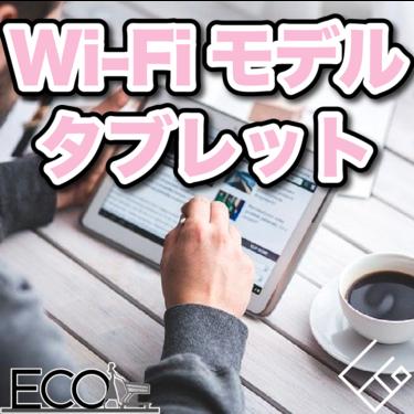 Wi-Fiモデルのタブレットおすすめ人気20選【2020最新】