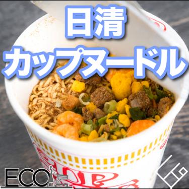 日清のカップヌードルの人気おすすめランキング25選【アレンジ術もご紹介】