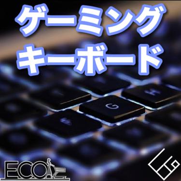 ゲーミングキーボードの人気おすすめ20選【PS4/FPS/コスパ最強】