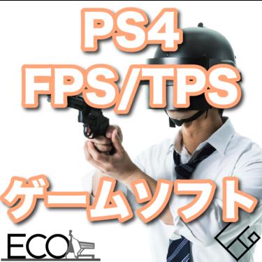 【2021年最新版】PS4で人気のFPS/TPSソフトおすすめ30選