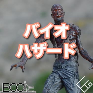 バイオハザードシリーズの人気おすすめ10選【PS4/PC/switch/3DS】