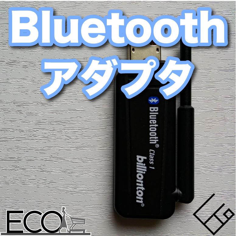 Bluetoothアダプタの人気おすすめ10選【PS4/PC/Bluetooth 5.0】