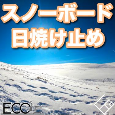 スノーボード用日焼け止めおすすめ13選【冬/雪山】