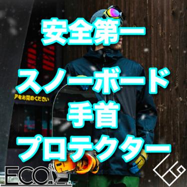 スノーボード用手首プロテクター10選【ビギナー】