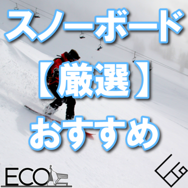 スノーボードフェイスマスクおすすめ15選【かっこいい/事故防止】