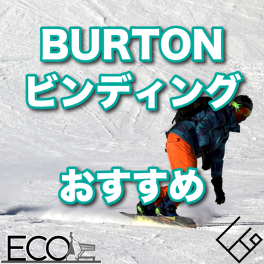BURTONのビンディング人気おすすめ16選【選び方や基本用語もチェック】