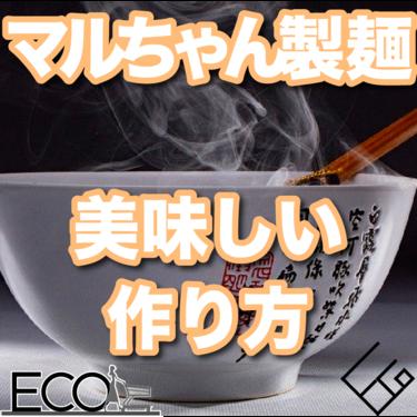 まるで生麺!簡単!「マルちゃん製麺」の美味しい作り方をご紹介!