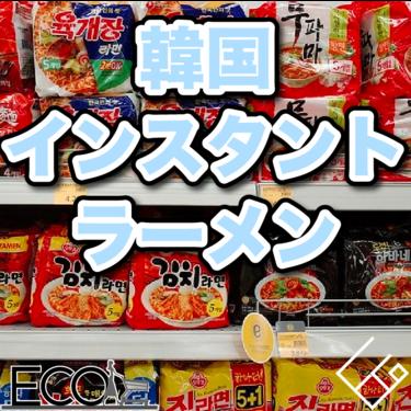 韓国のインスタントラーメンのおすすめ人気ランキング15選【袋麺/辛い】
