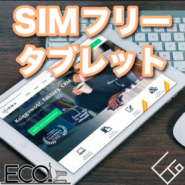 SIMフリータブレットおすすめ人気12【電話機能で通話も可能に!】