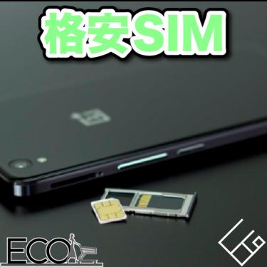 【厳選比較】格安SIMおすすめ人気8選【2020】