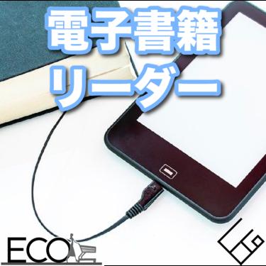 電子書籍リーダーおすすめ人気ランキング15【2020最新】