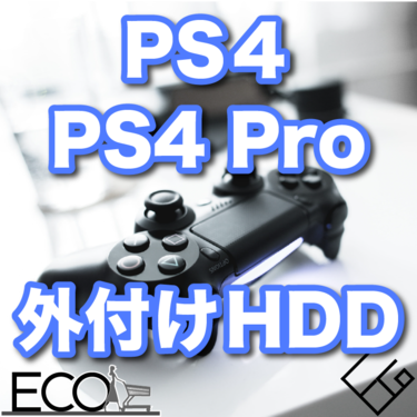 PS4/PS4Pro向けの外付けHDD人気おすすめランキング15選