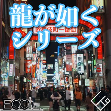 龍が如くシリーズのおすすめ人気ランキング12選【名作/最新作】