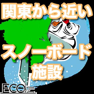 関東から行けるスノーボード施設20選【初心者/日帰り】