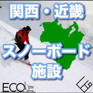 関西・近畿地方からアクセスが良いスノーボード施設20選【日帰り/温泉】