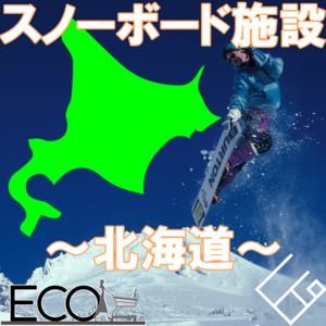 空港からアクセスの良い北海道のスノーボード施設24選【アクセス/絶景】