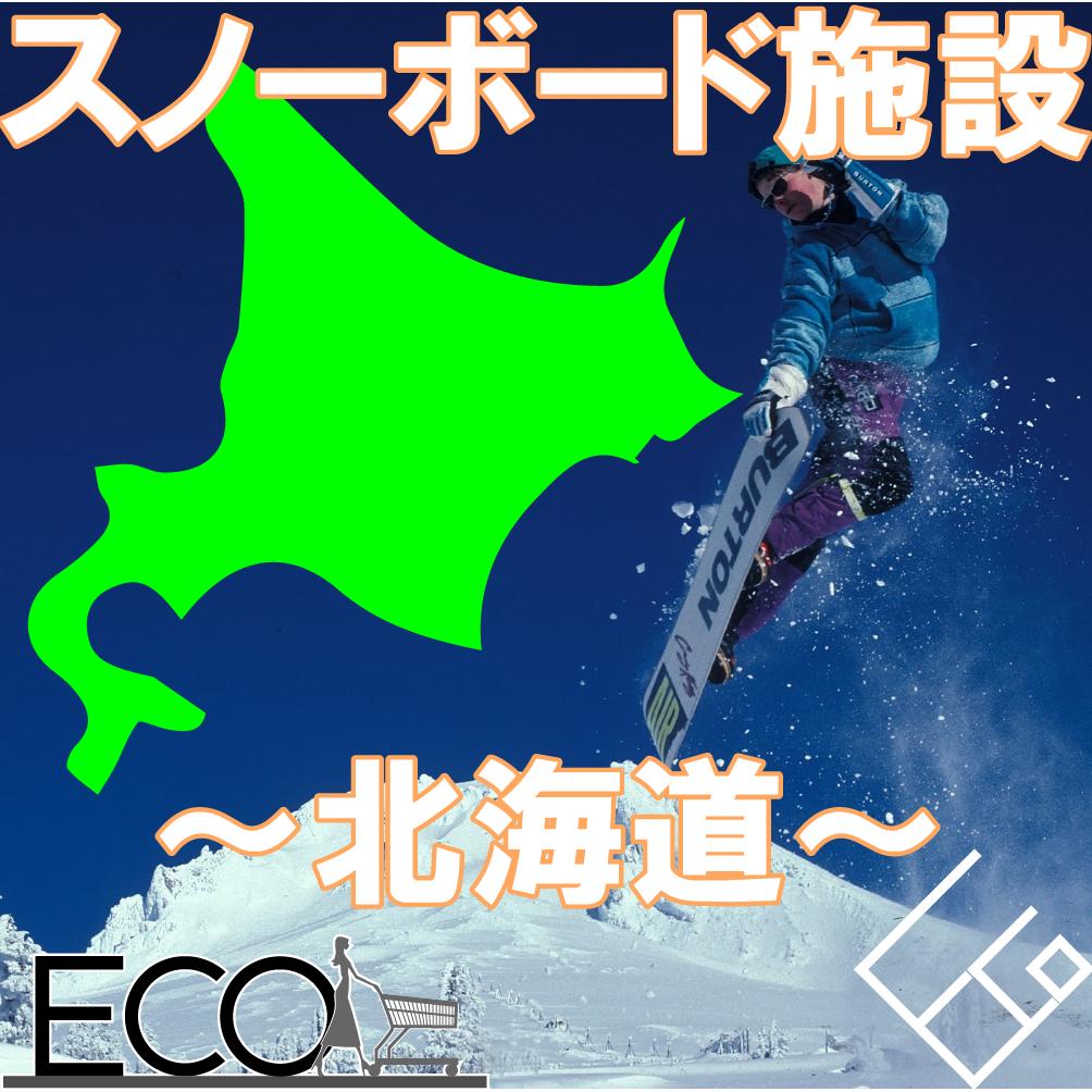 空港からアクセスの良い北海道のスノーボード施設24選【アクセス/】