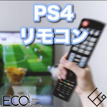 PS4リモコンの人気おすすめ6選|TV・DVD・動画に最適