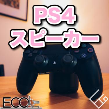 【2020年最新版】PS4スピーカーの人気おすすめ10選