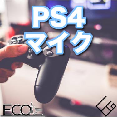 PS4で人気おすすめのマイク13選【コスパ/配信/ヘッドセット】