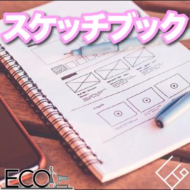 スケッチブックの人気おすすめ10選【イラスト初心者必見!】