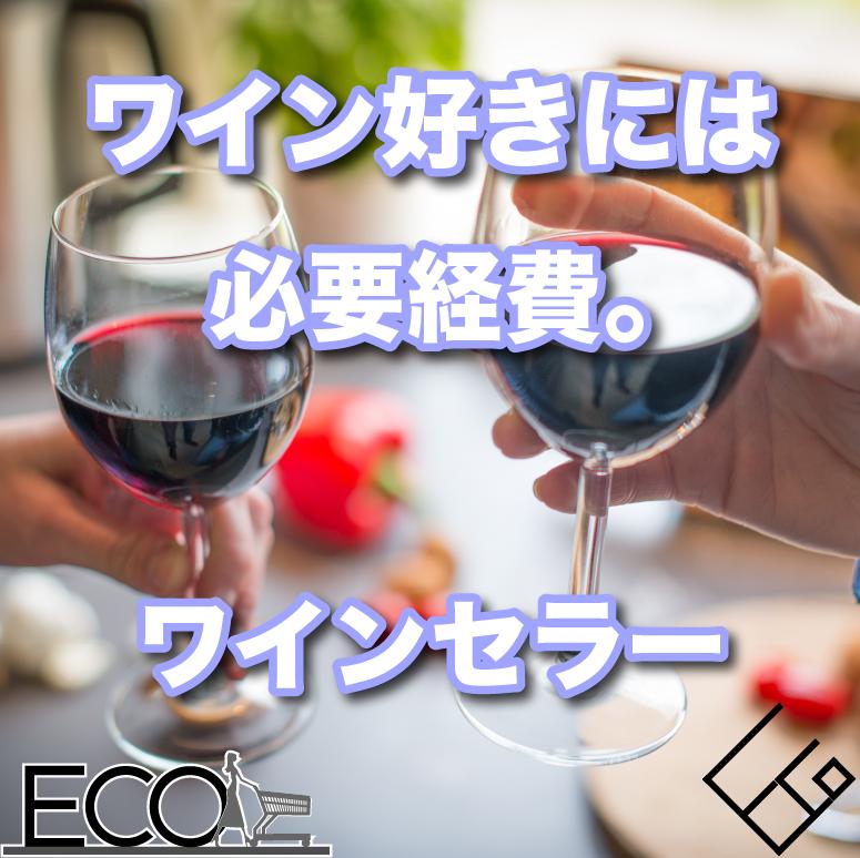 ワインセラーのおすすめ15選【自宅でワイン/最適】