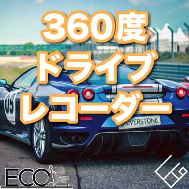 360度ドライブレコーダーおすすめ人気15選|全方位ドラレコで煽り運転・事故を防ぐ