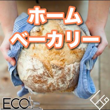 ホームベーカリーのおすすめ20選【お手軽/簡単】