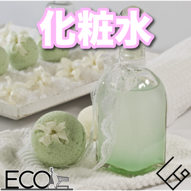 化粧水おすすめ20選【乾燥肌/人気/ランキング】