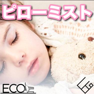 ピローミストおすすめ10選【熟睡/安眠/作り方もご紹介!】