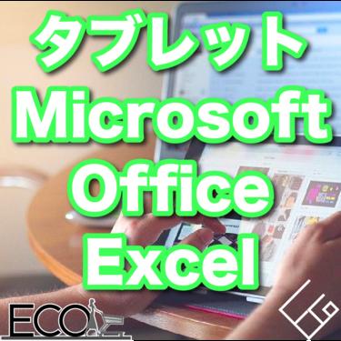 タブレットでOfficeのエクセル(Excel)は使える?|使い方、おすすめ紹介!