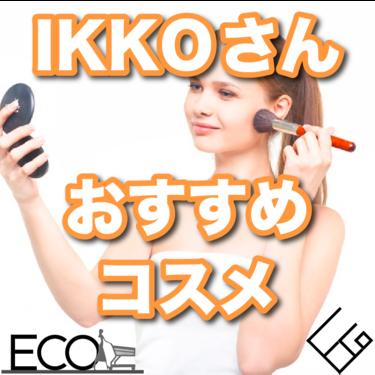 IKKOさんが忖度なしで選ぶおすすめコスメまとめ|スキンケア・リップケア・美容液