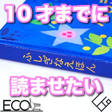 10才までに子供に読ませたい図書20選【名作/英才教育】