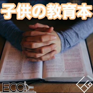 子供の教育本おすすめ20選【子育て/人気】