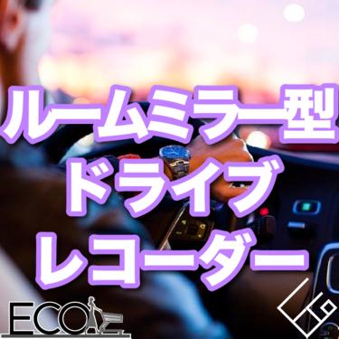 ルームミラー型ドライブレコーダーおすすめ10選【人気/車内をすっきりに】