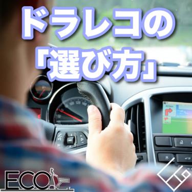 ドライブレコーダーの注意点|失敗のしない選び方・使い方を紹介!【メリット・デメリット】