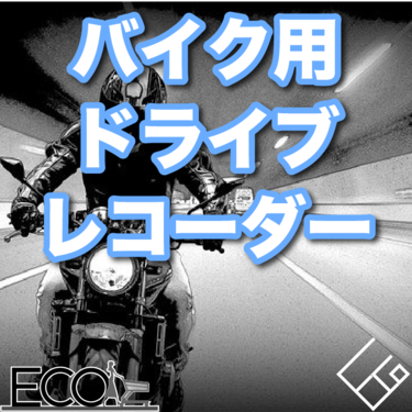 バイク用ドライブレコーダーおすすめ人気ランキング15【原付でも前後ドラレコを付けよう!】