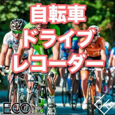 自転車用ドライブレコーダーおすすめ人気10|ロードバイクにもドラレコで安心安全!