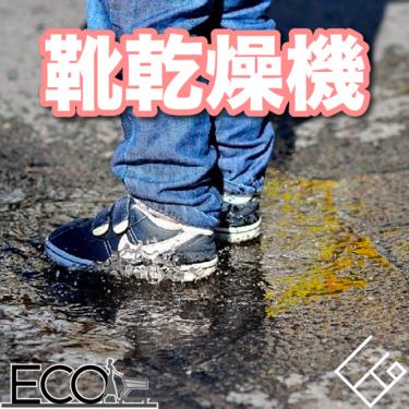 靴乾燥機おすすめ13選【脱臭/殺菌/湿気対策/快適な履き心地!】