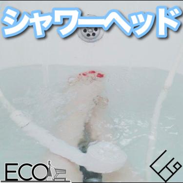 シャワーヘッドのおすすめ22選【2020/節水/美容に】