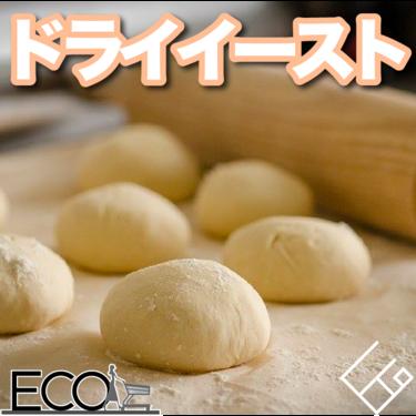 ドライイーストおすすめ人気12選【こだわりのパン作り/無添加】