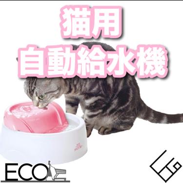 猫用自動給水機おすすめランキング12選【猫ちゃんに快適な生活を】