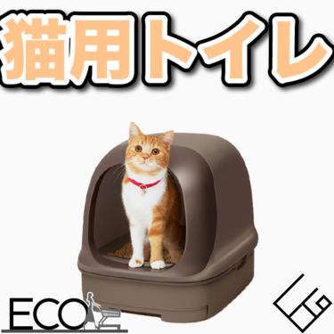 猫用トイレおすすめ20選【コンパクト/全自動/臭わない】