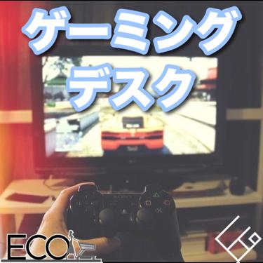 ゲーミングデスクおすすめ人気12選【快適なゲームプレイ環境で楽しもう!】