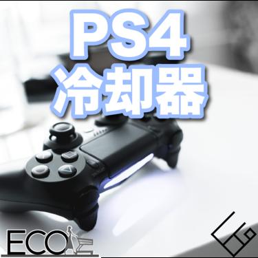 PS4冷却機おすすめ人気12|本当に効果があるのか・PS4の寿命を伸ばそう