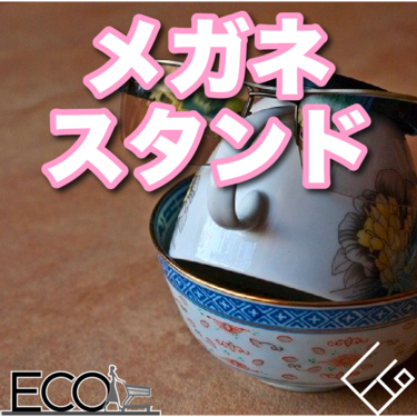 メガネスタンドおすすめ13選【個性的で面白い/インテリア/おしゃれ】