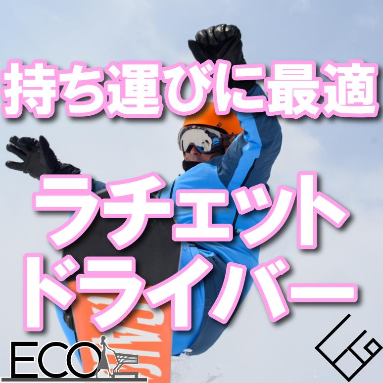 ラチェットドライバーおすすめ【スノーボード/DIY】