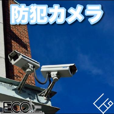 防犯カメラおすすめ人気16選【監視カメラでお家は安全・見守りにも】